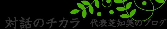 芝知美 ブログ