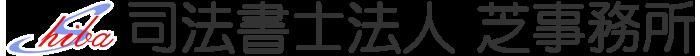 【静岡の司法書士】司法書士法人 芝事務所