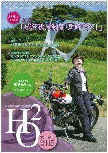 当法人の御室和子司法書士が表紙のHO2をお見逃しなく!