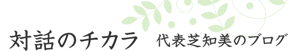 所長|芝知美 ブログ
