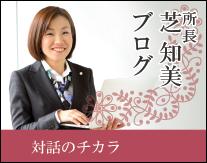 所長 芝知美のブログ