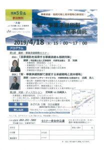 【参加者募集中】新・事業承継税制VS民事信託