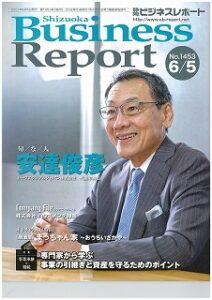静岡ビジネスレポート No.1453に記事が掲載されました